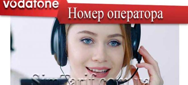 Как позвонить оператору Водафон: 4 номера оператора