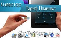 Тарифный план киевстар планшет+ выгодный интернет для вбонентов