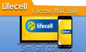 Система «Мой Лайфселл» — интерфейс абонента для управления функциями Life