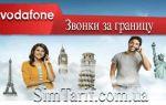 Звонки за границу Водафон: бесплатное общение