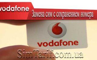 Как просто и выгодно приобрести новую сим отВодафонс сохранением номера