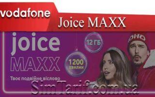 Как подключить и пользоваться услугой Joice Maxx