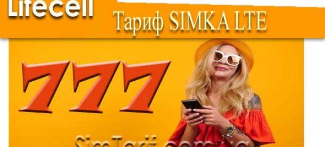 Тариф SIMKA LTE — джекпот 777 от Лайфселл в кармане