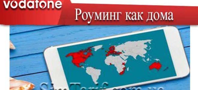 Водафон роуминг как дома — дешево звонить на Украину
