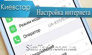 Порядок действий по настройке мобильного интернета от Киевстар
