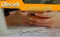 5 способов перехода с тарифа Lifecell