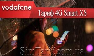 Водафон тариф 4G Smart S, XS – в чем разница кроме цены