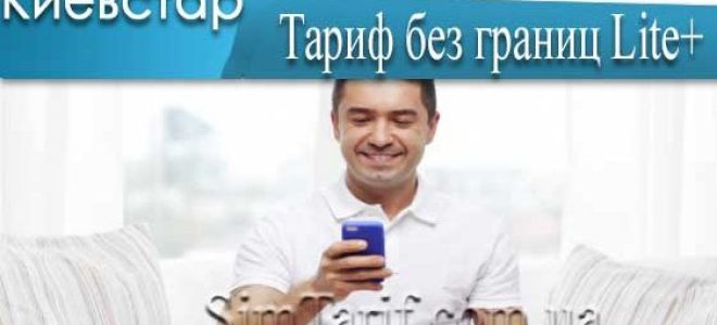 Тариф без границ lite+ Киевстар — особенности и условия лайт плюс